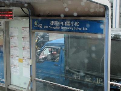 中山國小駅から桃園空港までのバス1841