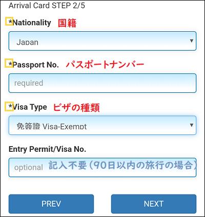 台湾オンライン入国カード申請記入例2ページ目