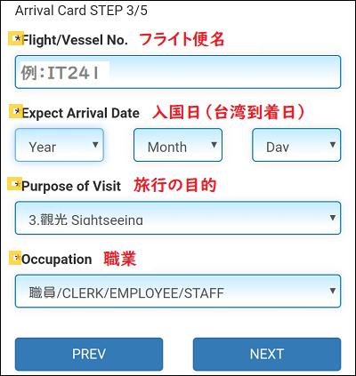 台湾オンライン入国カード申請記入例3ページ目
