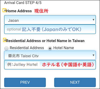 台湾オンライン入国カード申請記入例4ページ目