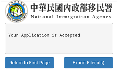 台湾オンライン入国カード申請完了