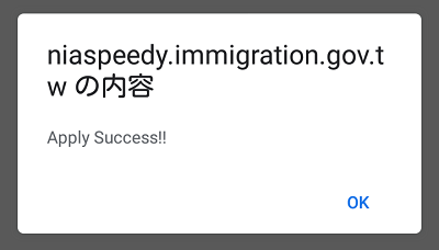 台湾オンライン入国カード申請成功