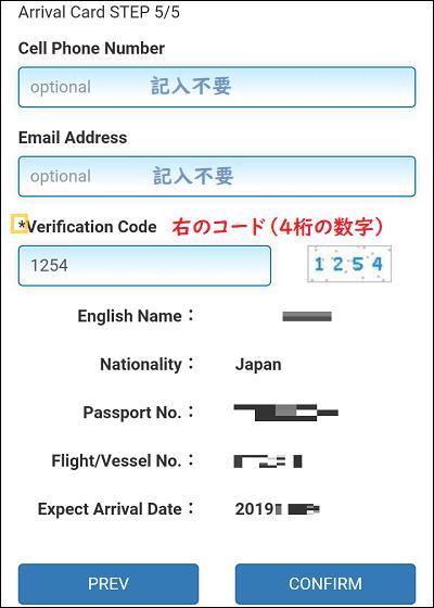 台湾オンライン入国カード申請記入例5ページ目