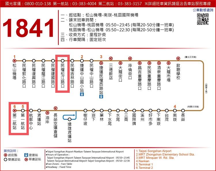 行天宮から桃園空港までのバス1841 民権松江路口交差点