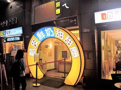 中山國小駅にある脆皮鮮奶甜甜圈