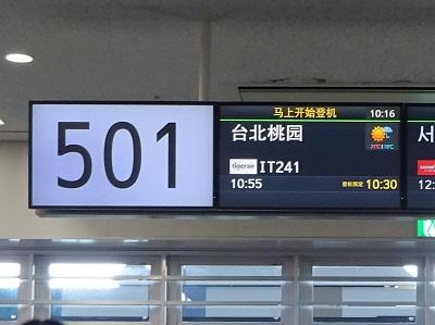 タイガーエアの搭乗予定時刻