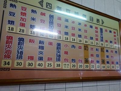 四海豆漿大王のメニュー テイクアウト用