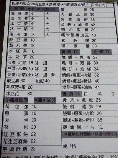 四海豆漿大王のメニュー注文票