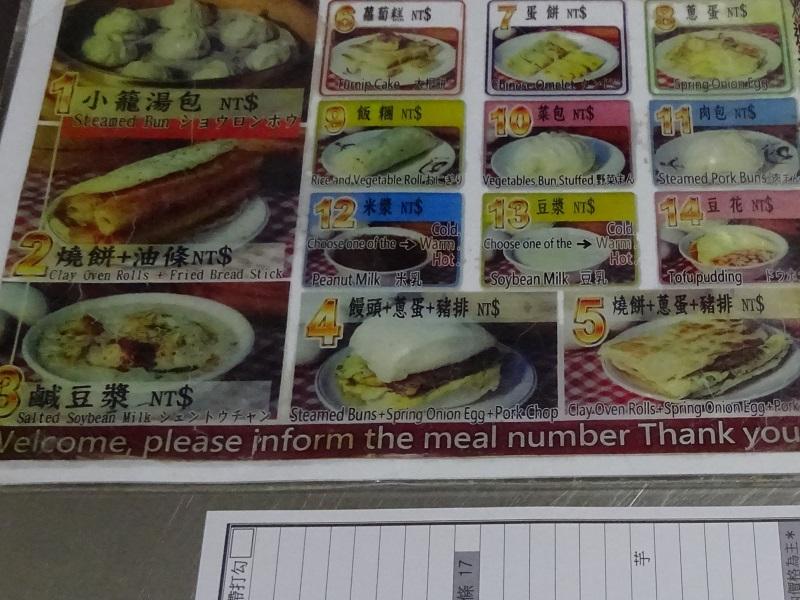 四海豆漿大王のメニューは写真つき日本語もあり