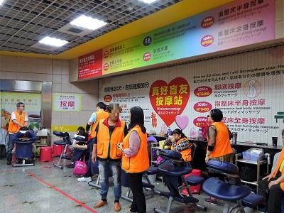 台北駅地下街Y区にある盲人マッサージ