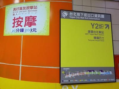 盲人マッサージの場所は台北駅地下街のY2出口