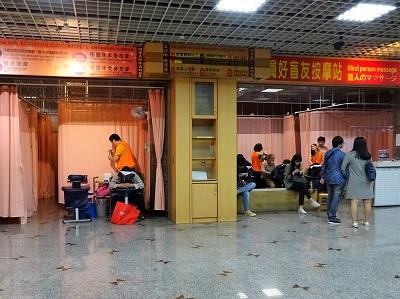 台北駅地下街の盲人マッサージ
