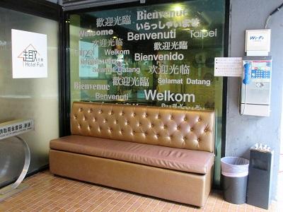 ホテルファンリンセン(趣旅館-林森館)の喫煙所