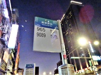 龍山寺から九份の行き方は萬華駅から