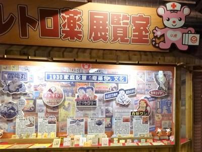 日薬本舗博物館のレトロ薬展示