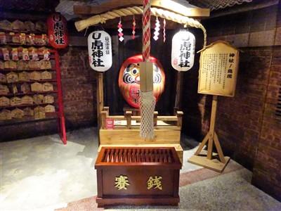 日薬本舗博物館のだるまの神社