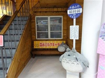 日薬本舗博物館のトトロとバス停