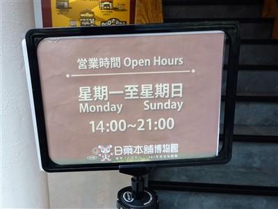 日薬本舗博物館の営業時間