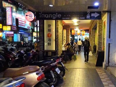 中山國小駅の有名な台湾居酒屋の鮮定味生猛海鮮