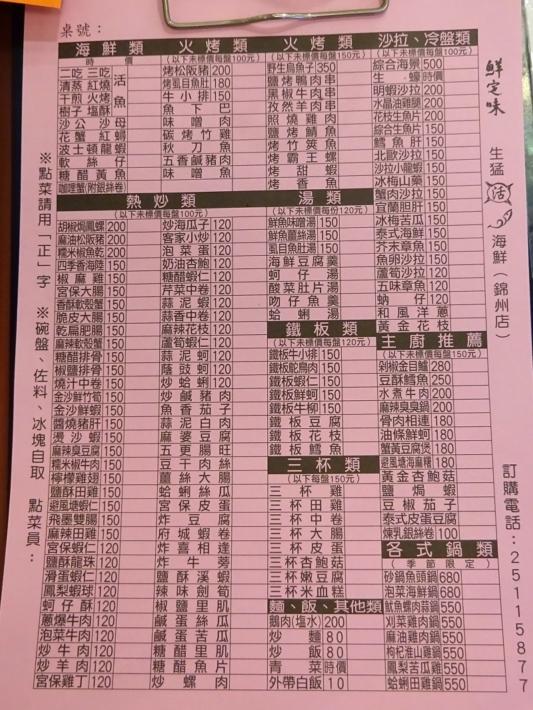 鮮定味生猛海鮮(錦州街店)の注文票