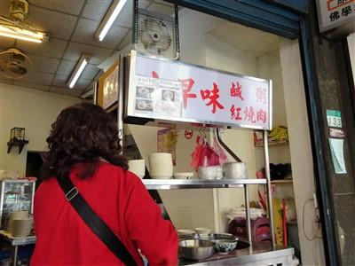 華西街鹹粥店の日本語メニューが貼ってある