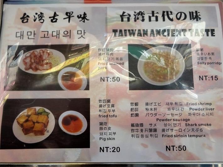 華西街鹹粥店の日本語メニュー