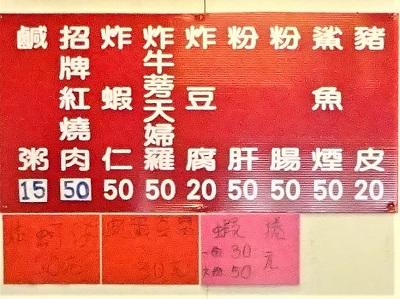 華西街鹹粥店のメニュー