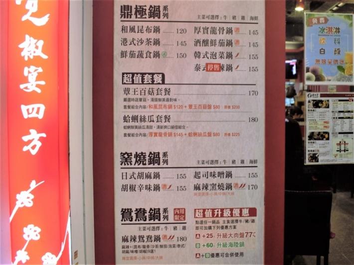 老先覺麻辣窯燒鍋の店外メニュー