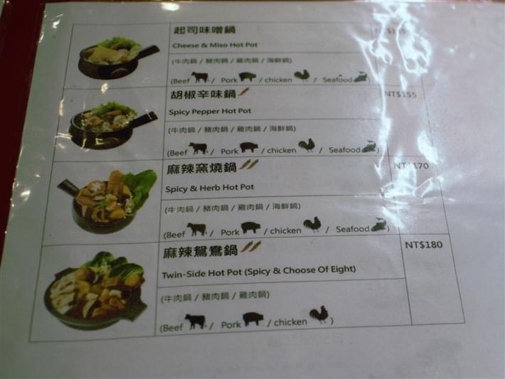 老先覺麻辣窯燒鍋台北農安店の英語メニュー2