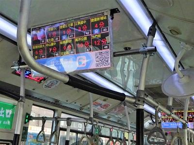龍山寺(康定)から林本源園邸(林家花園)のバス車内