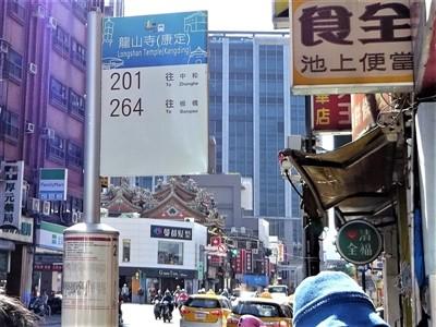 龍山寺(康定)バス停