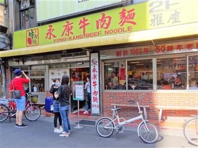 永康牛肉麺の外観2