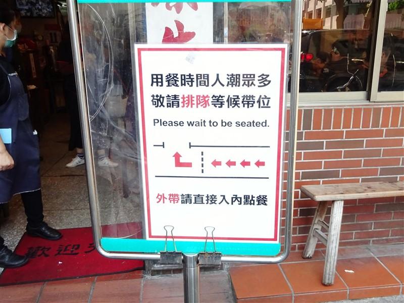 永康牛肉麺の行列の並び方