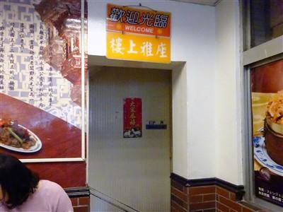 永康牛肉麺の2階への階段