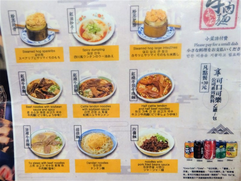 永康牛肉麺のメニュー