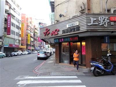 台北の六心足体養生館