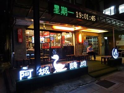 阿城鵝肉は美味しいガチョウ肉の店