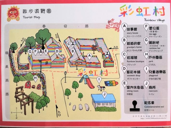 彩虹眷村(レインボービレッジ)の案内マップ