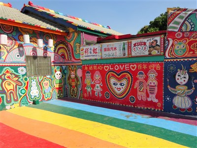 彩虹眷村(レインボービレッジ)のハートマーク
