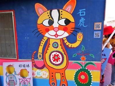 彩虹眷村(レインボービレッジ)の石虎
