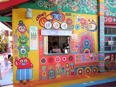 彩虹眷村(レインボービレッジ)のドリンクスタンド