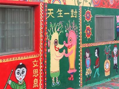 彩虹眷村(レインボービレッジ)のカップルの壁画