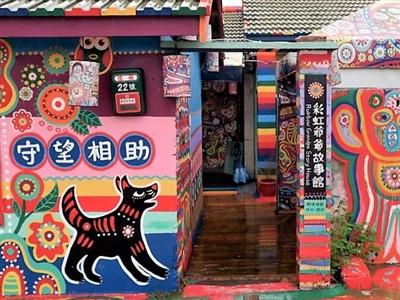 彩虹眷村(レインボービレッジ)の彩虹爺爺故事館