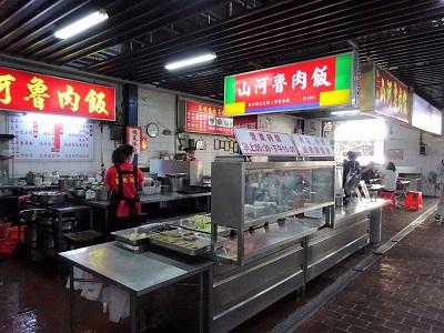 山河魯肉飯の注文場所