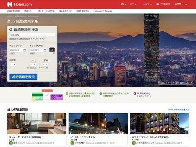 ホテルズドットコムで台北のホテル予約