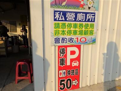 高美湿地の駐車場にあるトイレは有料