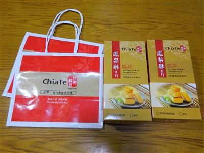 佳德(ChiaTe)のパイナップルケーキをお取り寄せ