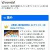 海外旅行|海外ツアー|JTB