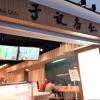 台北の杏仁豆腐専門店 持ち帰りOKの于記杏仁豆腐は西門すぐの場所