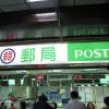 台北駅の郵便局は両替手数料が無料だった!場所と営業時間は?